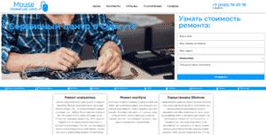 mouse-service.ru