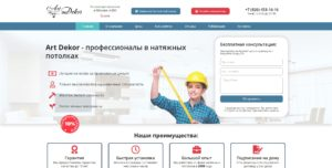 арт-потолок.рф