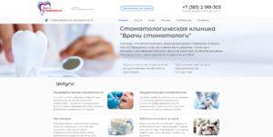 врачи-стоматологи.рф